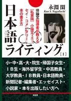 日本語ライティング[I]――IB論文指導者が教える[私家版]小論文・エッセイ・コメンタリー・本の書き方