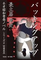 バッキングアップ――ネオ昭和青春ノベル シリーズ2