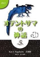 オテントサマの神話 第5巻