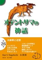 オテントサマの神話 第26巻「大麻草と近慾」