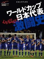 心が震えた! ワールドカップ日本代表激闘史