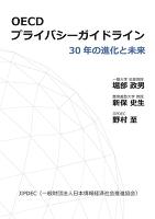 OECDプライバシーガイドライン