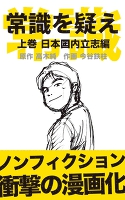 常識を疑え!!上巻: 日本国内立志編