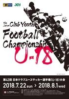 「第42回 日本クラブユースサッカー選手権(U-18)大会」大会プログラム