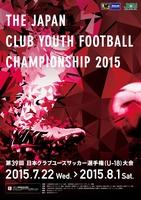 「第39回日本クラブユースサッカー選手権(U-18)大会」大会プログラム