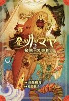 金の月のマヤ 2.秘密の図書館(本文さし絵なし版)