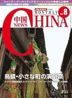 月刊中国NEWS vol.8 2013年8月号