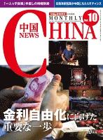 月刊中国NEWS vol.10 2013年10月号