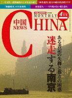 月刊中国NEWS vol.28 2015年4月号