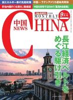 月刊中国NEWS vol.21 2014年9月号