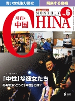 月刊中国NEWS vol.6 2013年6月号