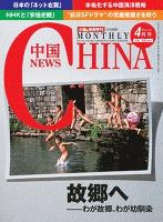 月刊中国NEWS vol.16 2014年4月号