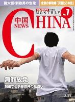 月刊中国NEWS vol.7 2013年7月号