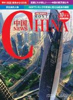 月刊中国NEWS vol.22 2014年10月号