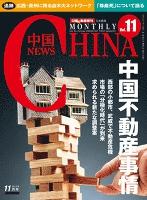 月刊中国NEWS vol.11 2013年11月号