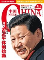 月刊中国NEWS vol.13 2014年1月号