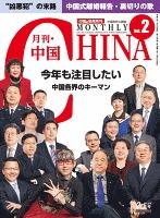 月刊中国NEWS vol.2 2013年2月号