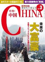 月刊中国NEWS vol.3 2013年3月号