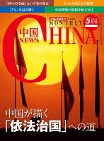 月刊中国NEWS vol.29 2015年5月号