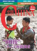 月刊中国NEWS vol.25 2015年1月号