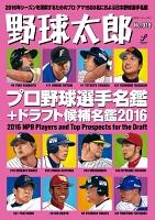 野球太郎 No.018