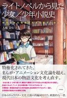 ライトノベルから見た少女/少年小説史