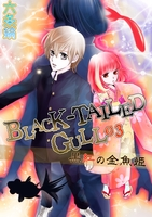 BLACK-TAILED GULL 03黒紅の金魚姫