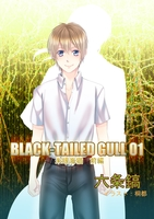 BLACK-TAILED GULL 01朱眼海猫 前編