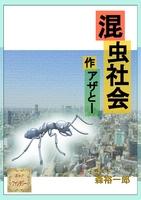 『混虫社会』の電子書籍