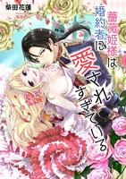 薔薇姫様は婚約者に愛されすぎている