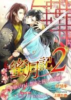 蜜月記2-継がれし龍帝と麗しの剣妃-【書下ろし・イラスト8枚入り】