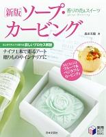 【期間限定価格】香りの花&スイーツ新版ソープ・カービング