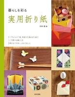 【期間限定価格】暮らしを彩る 実用折り紙