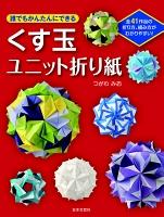 【期間限定価格】誰でもかんたんにできるくす玉ユニット折り紙