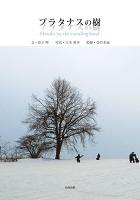プラタナスの樹【HOPPAライブラリー】