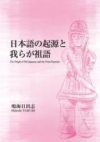 日本語の起源と我らが祖語【HOPPAライブラリー】
