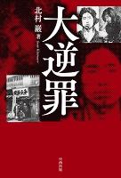 大逆罪【HOPPAライブラリー】