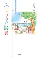日誌 ふつうの介護員【HOPPAライブラリー】