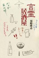 言霊居酒屋【HOPPAライブラリー】