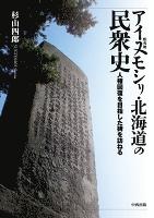 アイヌモシリ・北海道の民衆史【HOPPAライブラリー】