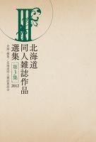 北海道同人雑誌作品選集 第3集【HOPPAライブラリー】