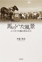 馬のいた風景【HOPPAライブラリー】