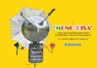 """MONO-RISA""(2)【HOPPAライブラリー】"
