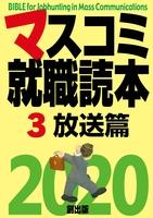マスコミ就職読本2020年度版 3巻 放送篇
