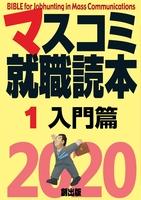 マスコミ就職読本2020年度版 1巻 入門篇