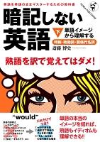 暗記しない英語(下)