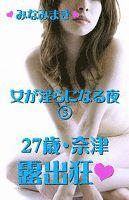 女が淫らになる夜(5) 27歳・奈津「露出狂」