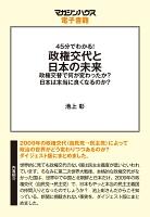 【期間限定価格】45分でわかる!政権交代と日本の未来。
