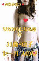 女が淫らになる夜(13) 31歳・京子「セールスの女」