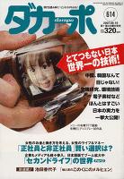"""ダカーポ614号世界的ブーム「笑いヨガ」は""""お笑い地獄"""""""